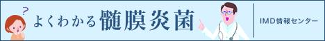 よくわかる髄膜炎菌|IMD情報センター