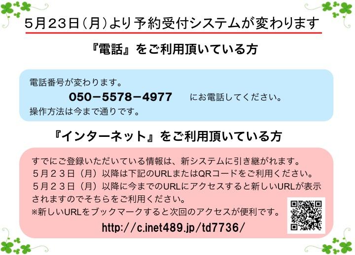 5月23日(月)より予約受付システムが変わります