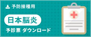 日本脳炎|予診票ダウンロード