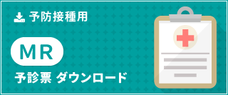 MR|予診票ダウンロード