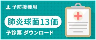 肺炎球菌13価|予診票ダウンロード