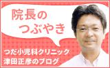 院長のつぶやき|つだ小児科クリニック 津田正彦のブログ