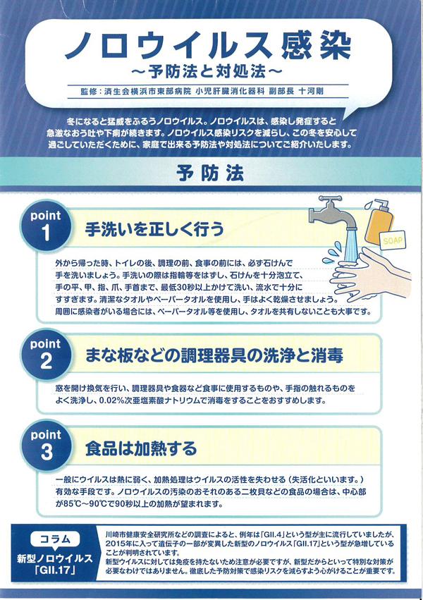 感染性胃腸炎(小児急性胃腸炎)